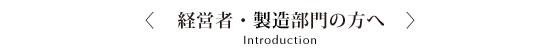 経営者・製造部門の方へ - インサート成形なら【中京技研株式会社】