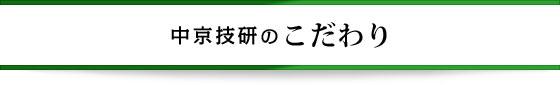 中京技研のこだわり - インサート成形なら【中京技研株式会社】