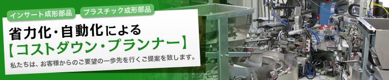 省力化・自動化によるコストダウン・プランナー インサート成形なら【中共技研株式会社】