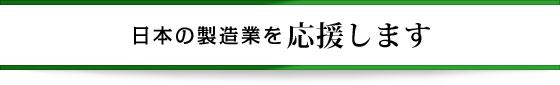 日本の製造業を応援します。 - インサート成形なら【中京技研株式会社】